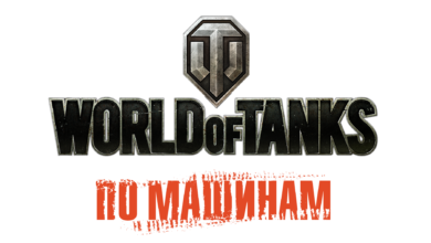 Photo of Бой до последнего в World of Tanks