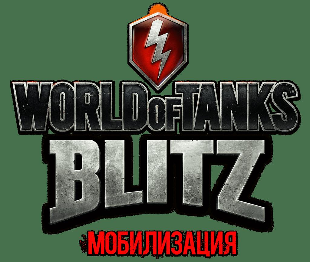 WoT_Blitz_Logo_White_PNG_Rus