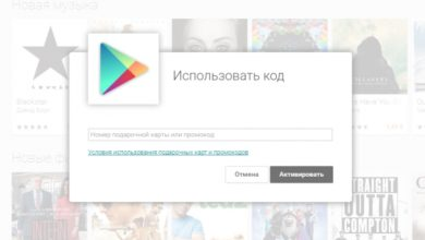 Photo of В Google Play появились промо-коды