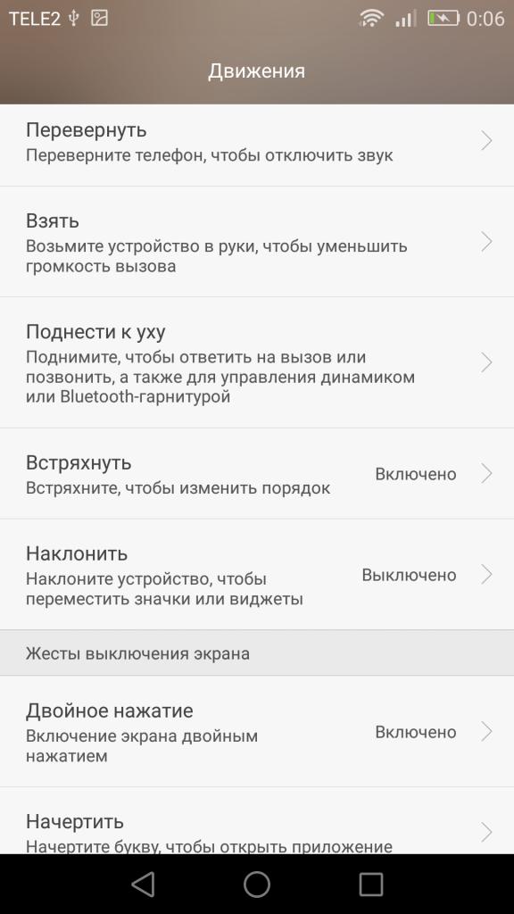 Screenshot_2016-02-08-00-06-21
