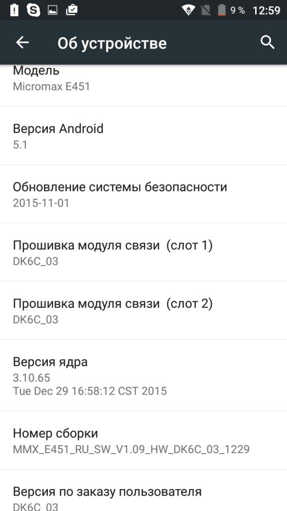 Screenshot_2016-06-14-12-59-56