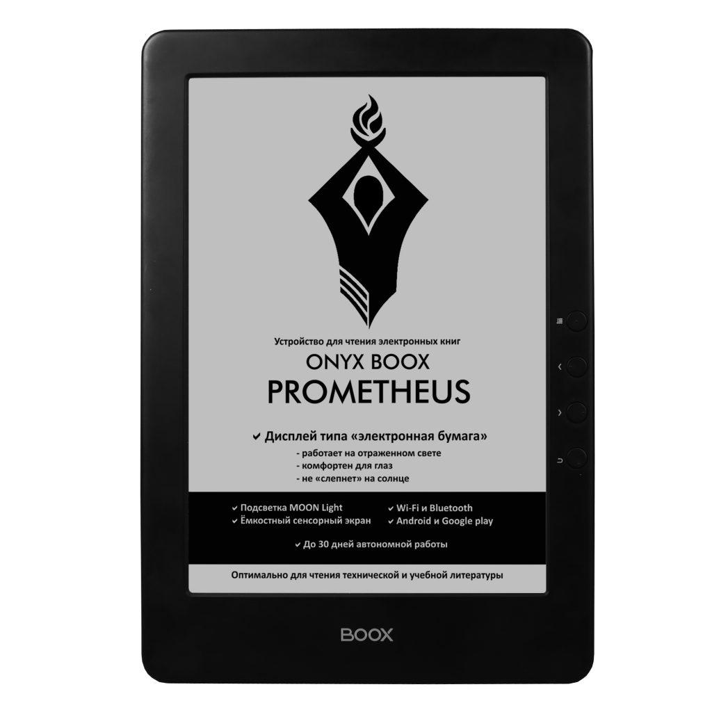 prometheus_pic_01_2000x2000