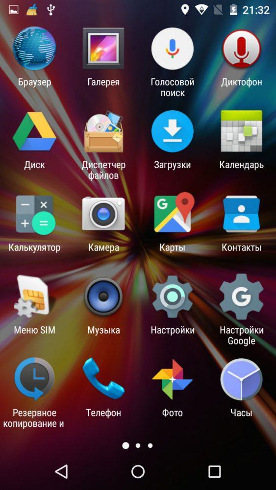 screenshot_2016-12-06-21-32-40