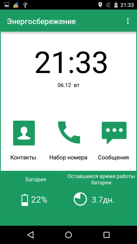 screenshot_2016-12-06-21-33-45