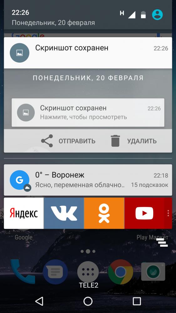 Screenshot_20170220-222644