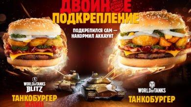 Photo of Новое блюдо от Wargaming и Burger King: Танкобургеры с картошкой!