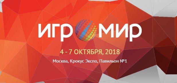 ИгроМир и Comic Con Russia 2018 – все на борт!