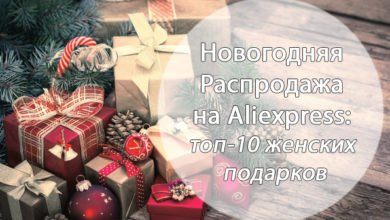 Photo of Топ-10 вариантов женских подарков к покупке на AliExpress в новогоднюю распродажу