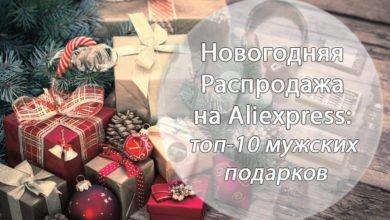 Photo of Топ-10 вариантов мужских подарков к покупке на AliExpress в новогоднюю распродажу