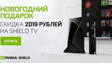 Photo of Новогодний подарок от NVIDIA — скидка 2019 рублей на SHIELD TV