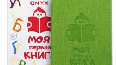 Photo of Первый детский букридер «ONYX Моя Первая Книга»