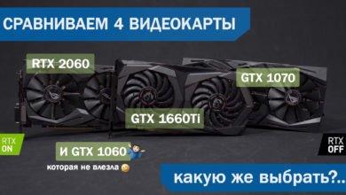 Photo of Какую видеокарту выбрать? Сравниваем RTX 2060, GTX 1660 Ti, GTX 1070, GTX 1060 6 Гб