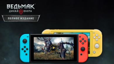 Photo of Игра «Ведьмак 3: Дикая Охота» вышла на Nintendo Switch!