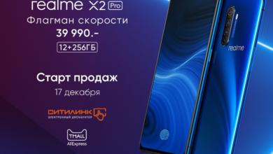 Photo of Флагман realme X2 Pro в максимальной конфигурации поступил в продажу