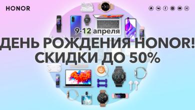 Photo of День рождения HONOR — подарки и скидки до 50% в интернет-магазине