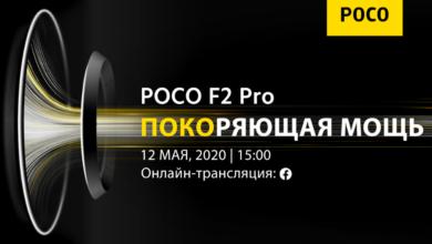 Photo of Возвращение POCO F2 Pro