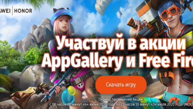 Photo of Мобильная игра Garena Free Fire стала доступна в AppGallery на устройствах HUAWEI и HONOR
