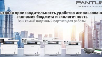 Photo of Pantum предлагает надежные решения для построения эффективного документооборота