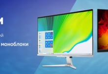 Photo of Интернет-магазин ACERonline.ru проводит распродажу моноблоков и мониторов